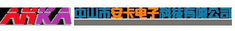 LED背光板,背光板厂家,LCD液晶屏-中山市安卡电子科技有限公司
