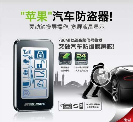 汽车防盗器专用LCD液晶显示屏