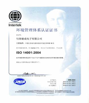 环境管理体力认证证书(中文版)