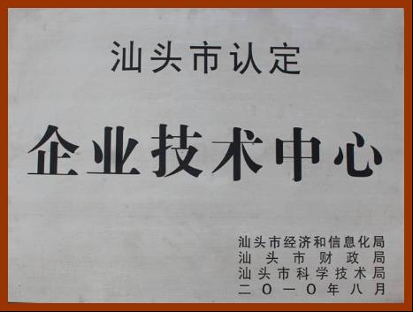 汕头市认定企业技术中心